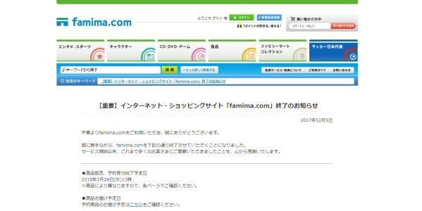 famima.comがサービスを終了 Tポイント付与も終了