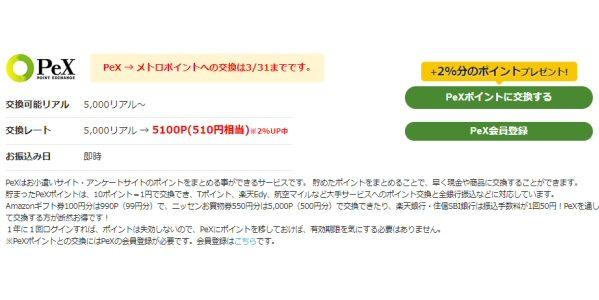 げん玉、PeXポイントへの交換サービスを開始 2%増量キャンペーンも