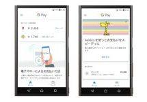 Google、「Android Pay」から「Google Pay」に名称を変更