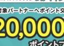 Gポイント、最大2万Gがもらえるキャンペーン ポイント交換レートアップキャンペーンも