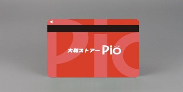大和ストアー、電子マネー付きポイントカード「大和ストアーPio」を発行開始