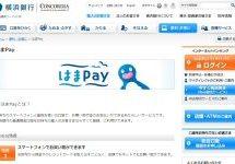 スマートフォンを使った決済サービス「はまPay」、横浜トヨペットで利用可能に