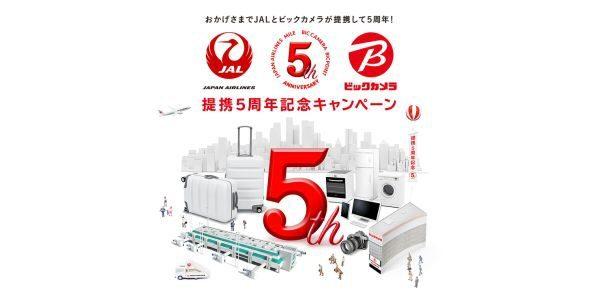 JAL、ビックカメラとの提携5周年記念キャンペーンを実施 ビックポイントへの交換レートアップキャンペーンも