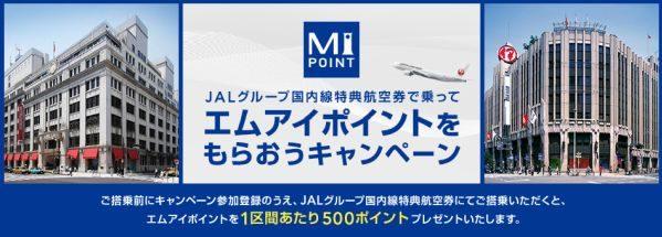 JAL、国内線特典航空券でエムアイポイントをプレゼントするキャンペーンを実施