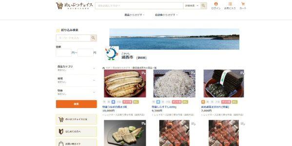 静岡県湖西市、「めいぶつチョイス」に名産品を出品 自治体ポイントで購入可能に