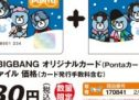 ローソン、KRUNK×BIGBANGのPontaカードを数量限定で発行