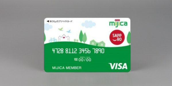 mijica(ミヂカ)、札幌市内およびの郵便局・ゆうちょ銀行窓口で発行開始 webでは全国で申し込みが可能に