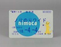 佐賀市交通局、市営バスnimoca「定期券」を開始 新たな定期券新商品も販売開始