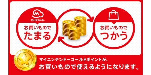 任天堂、マイニンテンドーゴールドポイントをNintendo Switchソフトのダウンロード購入で利用可能に