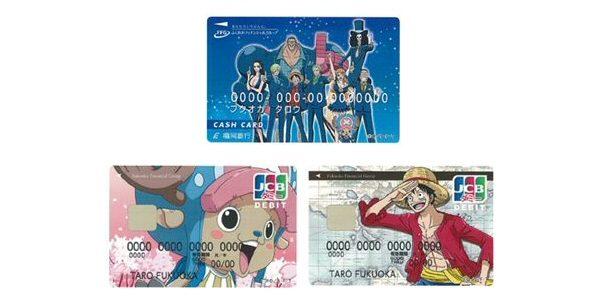 福岡銀行・熊本銀行・親和銀行、「ONE PIECE(ワンピース)」デザインのキャッシュカード・デビットカードの取り扱いを開始