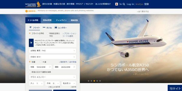 シンガポール航空、ブロックチェーンを活用したデジタルウォレットでマイルの利用が可能に