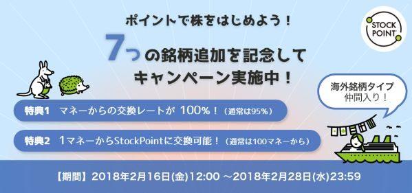StockPoint、海外銘柄などの取扱銘柄を追加 1マネー単位で交換できるキャンペーンも