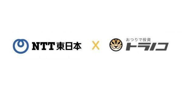 NTT東日本、「光コラボレーションサービス」のビジネスマッチングにトラノコを追加