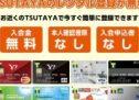 TSUTAYA、クレジット等決済機能付きTカードの場合はTSUTAYAのレンタル登録が無料に