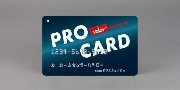 セディナ、ホームセンターバローと提携し事業者専用カード「バロープロカード」を発行