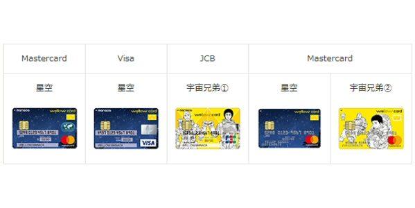 オリコ、マナカのオートチャージサービスに対応したクレジットカード「wellow card manaca」「wellow card」を発行