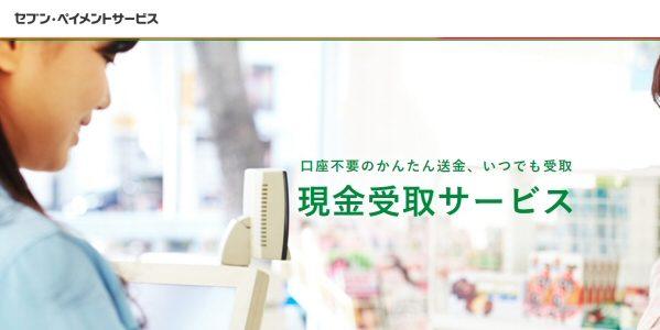 セブン銀行、口座不要の簡単送金・受取サービスを開始
