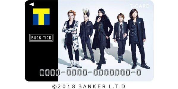 カルチュア・エンタテインメント、BUCK-TICKのニューアルバム「No.0」発売記念として「BUCK-TICK×Tファン」の受付を開始