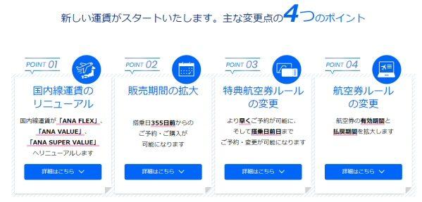 ANA、国内線特典航空券の予約期間を変更 搭乗日前日まで変更可能に