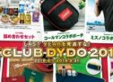 ダイドードリンコ、最後のポイントカードキャンペーン「CLUB DYDO 2018」を開始