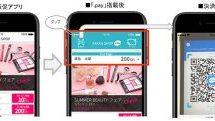 NTTデータ、それぞれの店舗の特典も利用可能なQRコード決済システムを開始