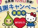 北海道電力、エネモポイント1,000ポイントプレゼントキャンペーンを実施