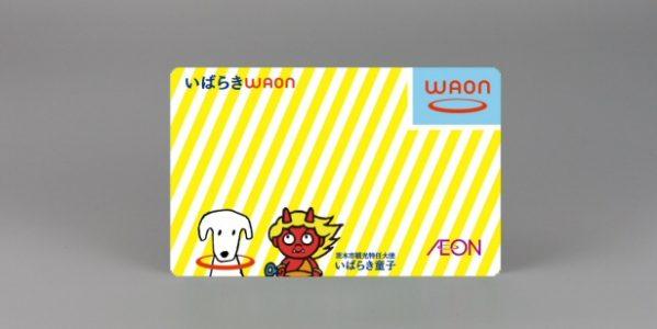 イオン、大阪府茨木市と提携した「いばらきWAON」を発行