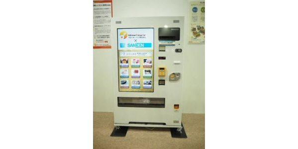 グローキーアップ、ふるさと納税の自動販売機「IoTふるさと納税自販機」を発表
