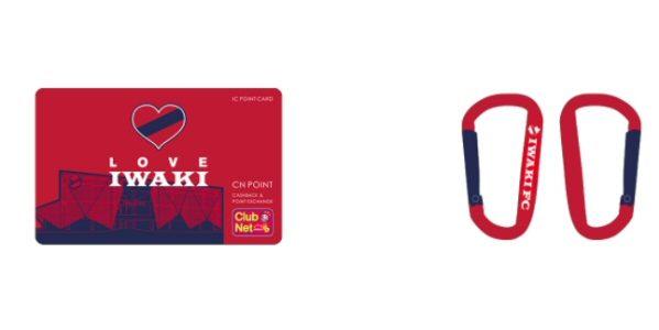 いわきFC、CNポイントが貯まるファンクラブ「LOVE IWAKI」を開始