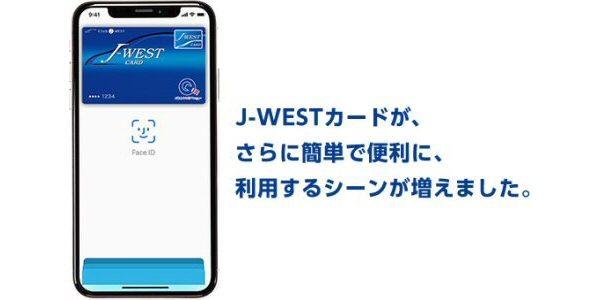 J-WESTカード、Apple Payに対応 QUICPay+加盟店などで利用可能に