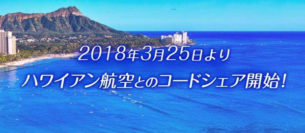 JAL、ハワイアン航空とコードシェアを開始 ハワイアン航空便でもマイルを獲得可能に