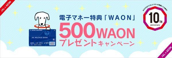 JAL、マイルをWAONに交換すると500 WAONをプレゼントするキャンペーンを実施