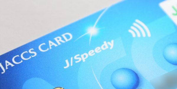 日本で唯一JCB Contactless(旧J/Speedy)が搭載されたクレジットカードとは?