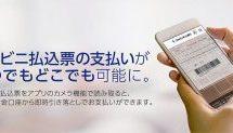 ジャパンネット銀行、JNB PayBのサービスを開始し 200円分のポイントがもらえるキャンペーンを実施