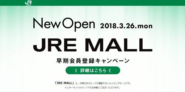 JR東日本、新ショッピングサイト「JRE MALL」を開始 JRE POINTが貯まり・使える!
