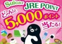 Suica、抽選で5,000 JRE POINTが当たるキャンペーンを開始