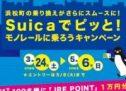JR東日本、浜松町でSuica乗り換えすると1万円分のJRE POINTをプレゼントするキャンペーンを実施