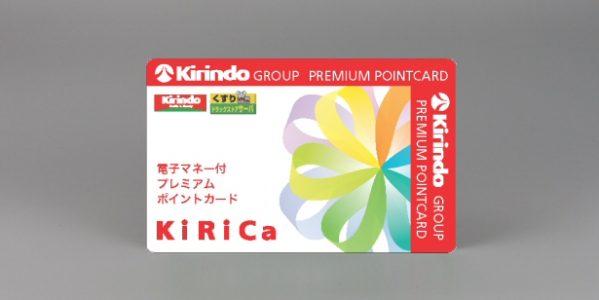 キリン堂グループ、自社電子マネー付きポイントカード「KiRiCa(キリカ)」を導入