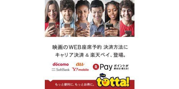 コロナシネマワールドのインターネットチケット購入システム「totta!」でキャリア決済と楽天ペイを導入
