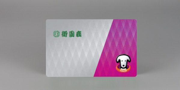 イオン、御園座デザインのWAON POINTカードを発行