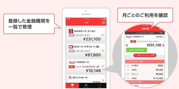 三菱UFJニコス、請求額やポイント数を確認できるアプリをリニューアル