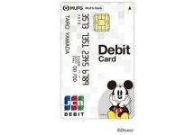 JCB、三菱東京UFJ-JCBデビットカードにディズニー・デザインを追加