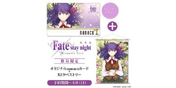 オリジナルnanacoカード付き 劇場版「Fate/stay night[Heaven's Feel]」B2タペストリーが販売開始