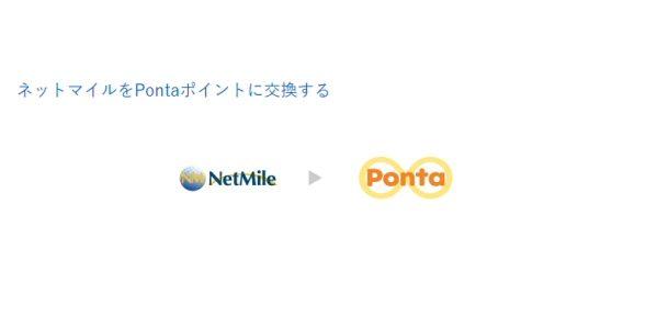 ネットマイル、Pontaポイントへのポイント交換サービスを開始