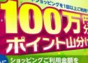 ポケットカード、1回以上の利用で100万円分のポイント山分けキャンペーンを実施