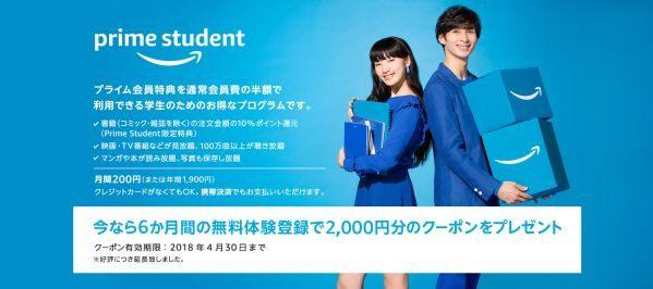 Amazon、Prime Studentの月間プランを開始