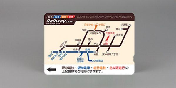 阪急 阪神 能勢 北急レールウェイカードが発売終了 ICOCAおよびICOCA定期券を発行