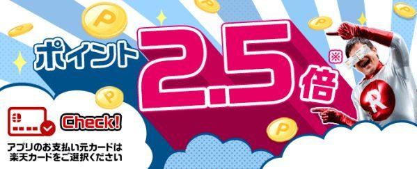 ローソンでの利用で楽天スーパーポイントが最大2.5倍になるキャンペーンを実施