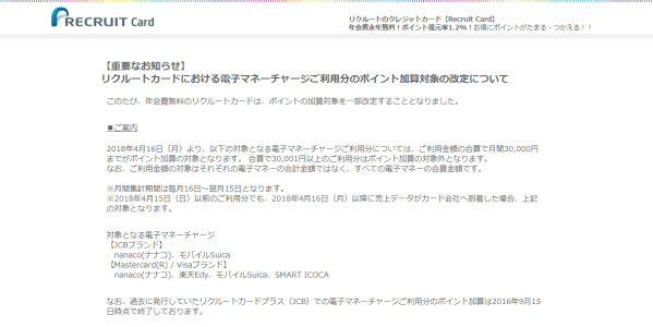 リクルートカード、電子マネーチャージでのポイント付与を3万円までに設定