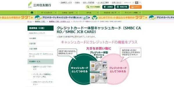 SMBC CARD、新規入会申込を終了
